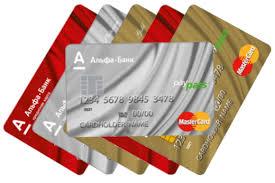 karta-alfa-banka