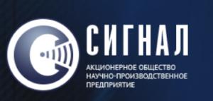 АО «НПП «Сигнал»